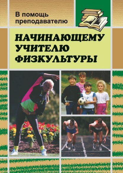 Купить Начинающему учителю физкультуры в Москве по недорогой цене