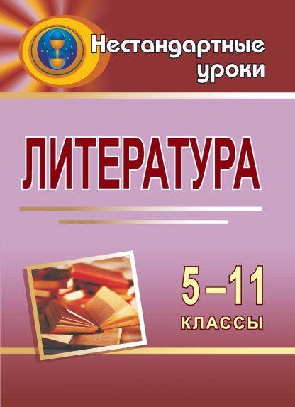 Купить Литература. 5-11 кл. Нестандартные уроки в Москве по недорогой цене