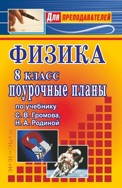 Купить Физика. 8 кл. Поурочные планы по уч. С. В. Громова
