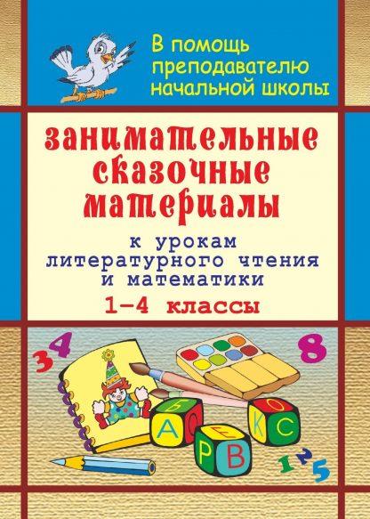 Купить Занимательные сказочные материалы к урокам литературного чтения и математики в 1-4 классах в Москве по недорогой цене