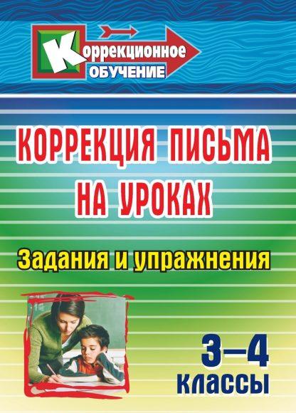 Купить Коррекция письма на уроках. 3-4 классы: задания и упражнения в Москве по недорогой цене