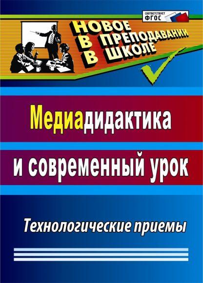 Купить Медиадидактика и современный урок: технологические приемы в Москве по недорогой цене