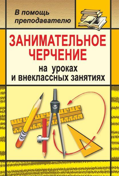 Купить Занимательное черчение на уроках и внеклассных занятиях в Москве по недорогой цене