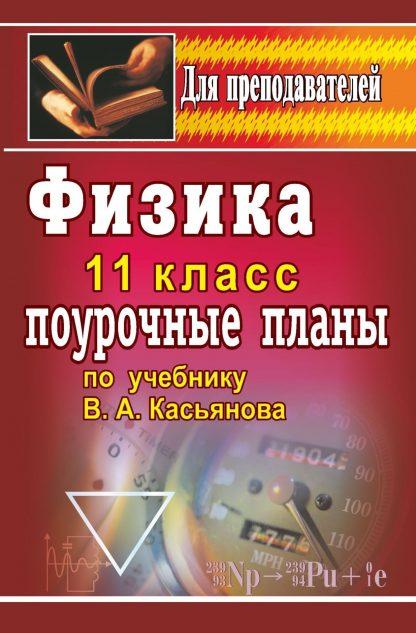Купить Физика. 11 класс: поурочные планы по учебнику В. А. Касьянова в Москве по недорогой цене