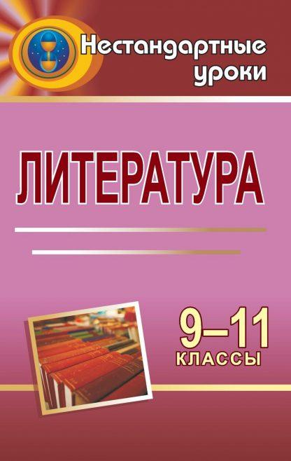 Купить Литература. 9-11 классы: нестандартные уроки в Москве по недорогой цене