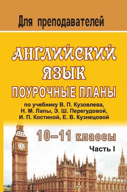 Купить Английский язык. 10-11 классы: поурочные планы по учебнику В. П. Кузовлева