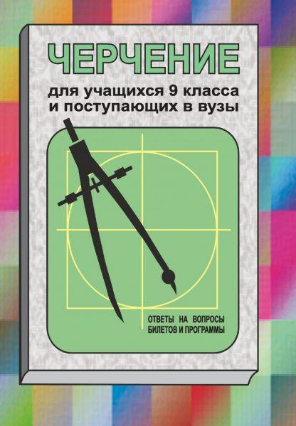 Купить Черчение. Для учащихся 9 класса и поступающих в вузы (ответы на вопросы билетов и программы) в Москве по недорогой цене