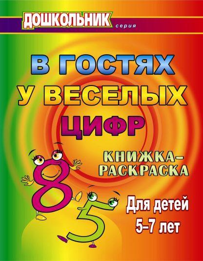 Купить В гостях у весёлых цифр: книжка-раскраска для детей 5-7 лет в Москве по недорогой цене