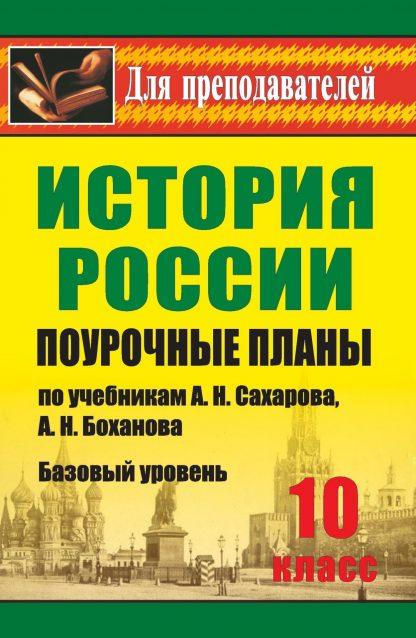 Купить История. 10 класс: поурочные планы по учебникам А. Н. Сахарова