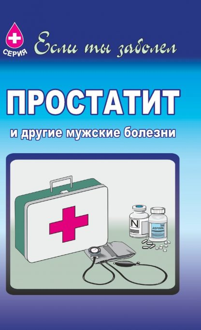 Купить Простатит и другие мужские болезни в Москве по недорогой цене