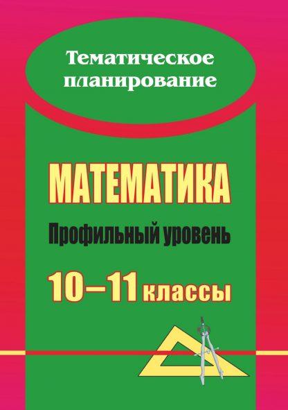 Купить Математика. 10-11 классы: развернутое тематическое планирование: профильный уровень в Москве по недорогой цене