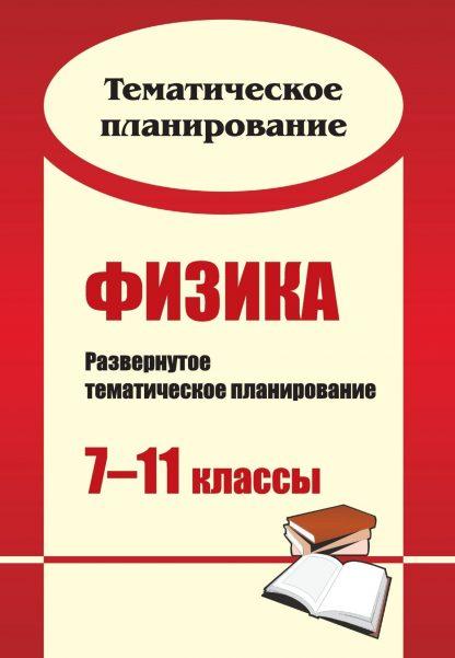 Купить Физика. 7-11 классы: развернутое тематическое планирование в Москве по недорогой цене
