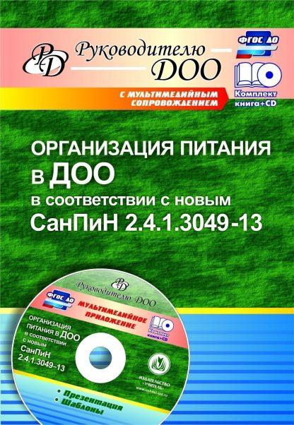 Купить Организация питания в ДОО в соответствии с новым СанПиН 2.4.1.3049-13. Презентация