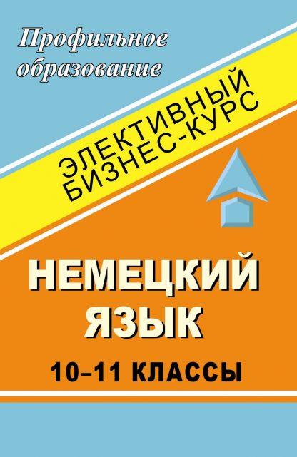 Купить Немецкий язык. 10-11 кл. Элективный бизнес-курс в Москве по недорогой цене