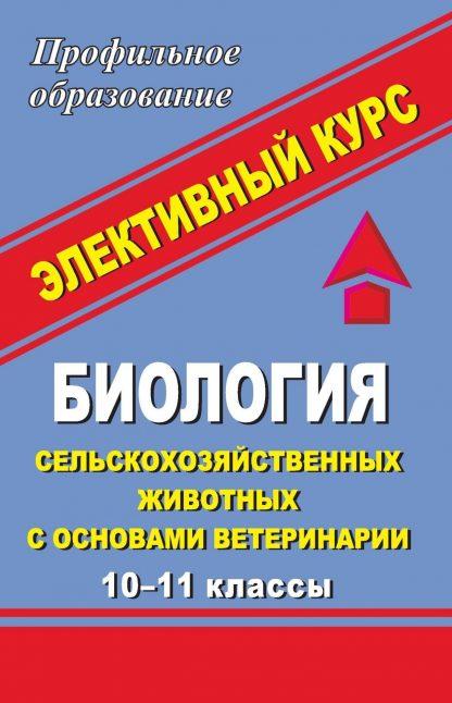 Купить Биология сельскохозяйственных животных с основами ветеринарии. 10-11 кл. Элективный курс в Москве по недорогой цене