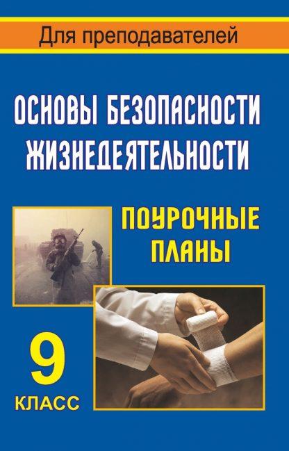Купить Основы безопасности жизнедеятельности. 9 класс: поурочные планы в Москве по недорогой цене