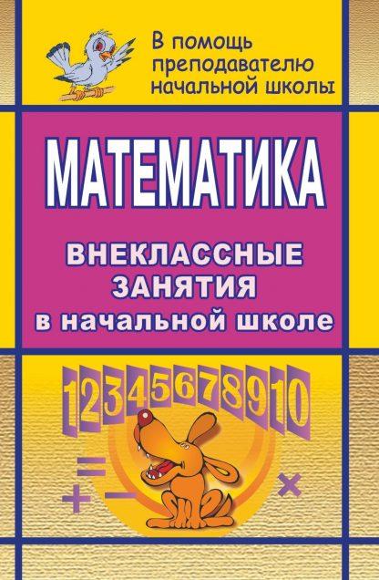 Купить Математика. Внеклассные занятия в начальной школе в Москве по недорогой цене