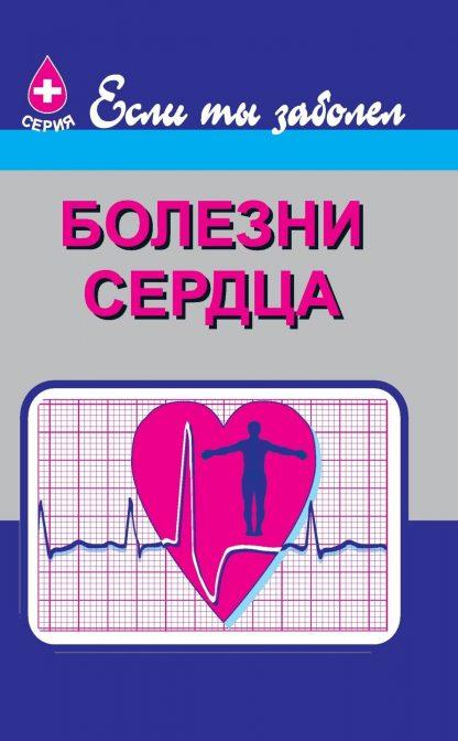 Купить Болезни сердца в Москве по недорогой цене