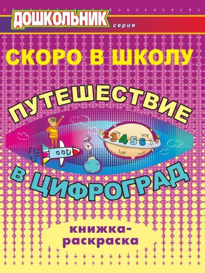 Купить Скоро в школу. Путешествие в Цифроград: книжка-раскраска в Москве по недорогой цене