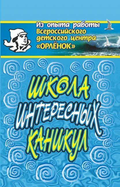 Купить Школа интересных каникул в Москве по недорогой цене