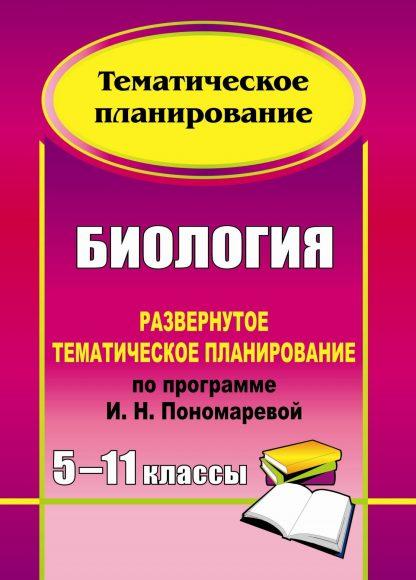 Купить Биология. 5-11 классы: развернутое тематическое планирование по программе И. Н. Пономаревой в Москве по недорогой цене