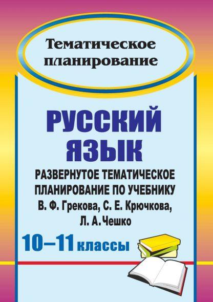 Купить Русский язык. 10-11 классы: развернутое тематическое планирование по учебнику В. Ф. Грекова