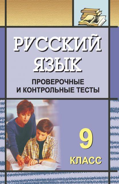 Купить Русский язык. 9 класс: проверочные и контрольные тесты в Москве по недорогой цене
