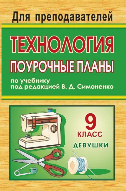 Купить Технология. 9 класс (девушки): поурочные планы по учебнику под ред. В. Д. Симоненко в Москве по недорогой цене