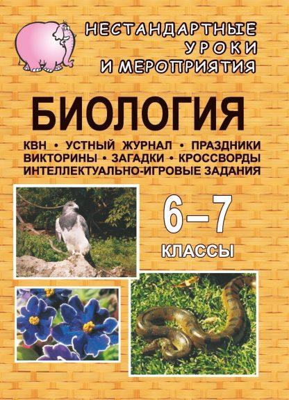 Купить Биология. 6-7 классы: нестандартные уроки и внеклассные мероприятия (КВН