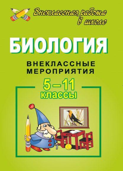 Купить Биология. 5-11 кл. Внеклассные мероприятия в Москве по недорогой цене