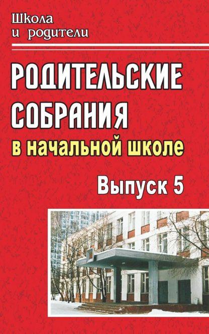 Купить Родительские собрания в начальной школе. - Вып. 5 в Москве по недорогой цене