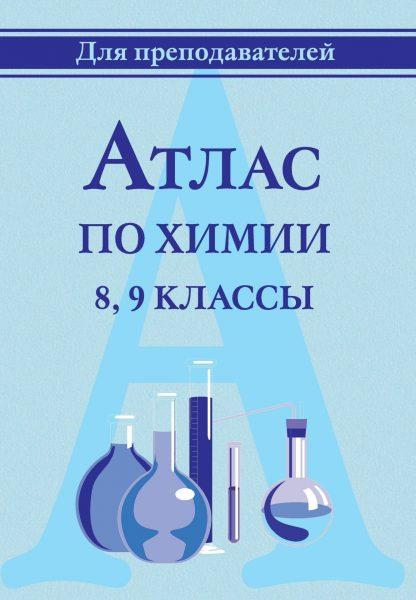 Купить Атлас по химии. 8-9 классы в Москве по недорогой цене
