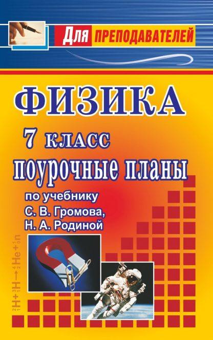 Купить Физика. 7 кл. Поурочные планы по уч. С. В. Громова