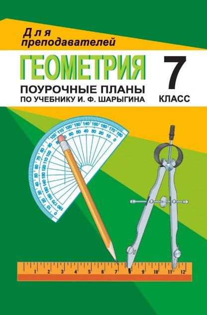 Купить Геометрия. 7 класс: Поурочные планы по учебнику И. Ф. Шарыгина в Москве по недорогой цене