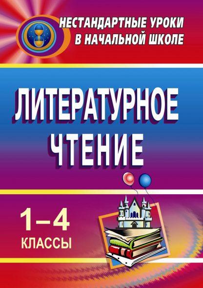 Купить Литературное чтение. 1-4 классы: нестандартные уроки в Москве по недорогой цене
