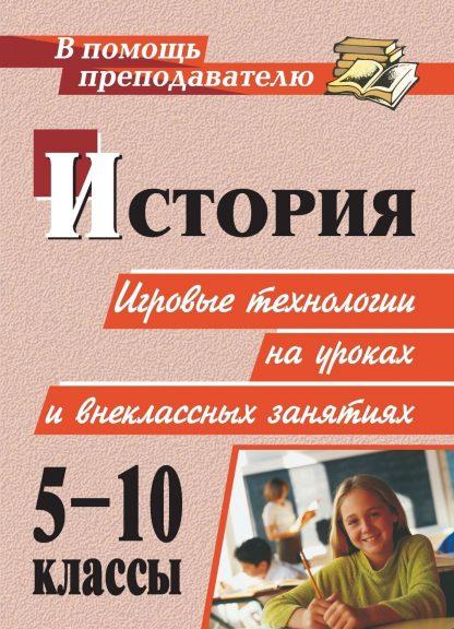 Купить История. 5-10 классы: игровые технологии на уроках и внеклассных занятиях в Москве по недорогой цене