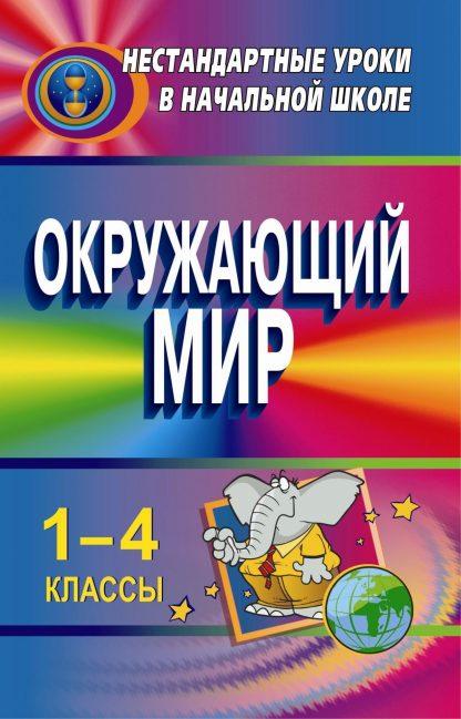 Купить Окружающий мир. 1-4 классы: нестандартные уроки в Москве по недорогой цене