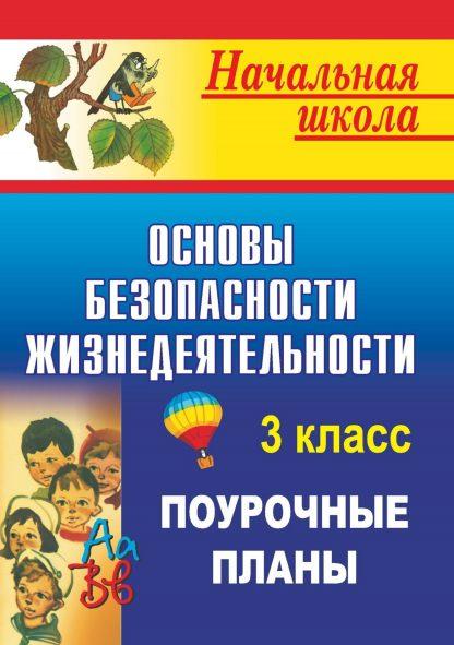 Купить Основы безопасности жизнедеятельности. 3 класс: поурочные планы в Москве по недорогой цене