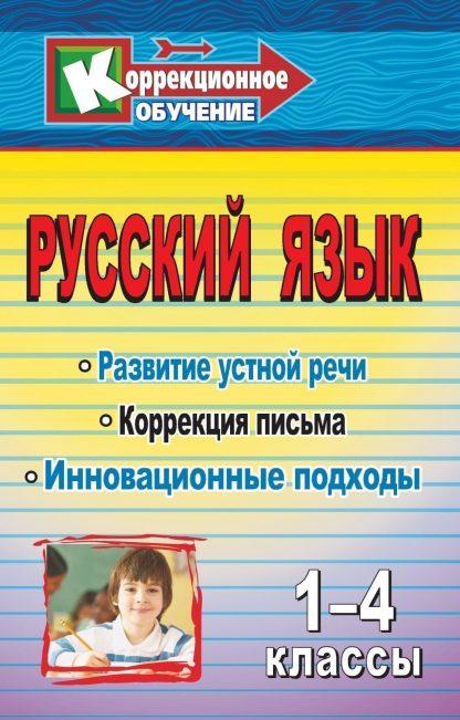 Купить Русский язык. 1-4 классы: Развитие устной речи и коррекция письма. Инновационные подходы: конспекты уроков