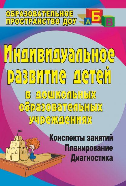Купить Индивидуальное развитие детей в дошкольных образовательных учреждениях (Диагностика