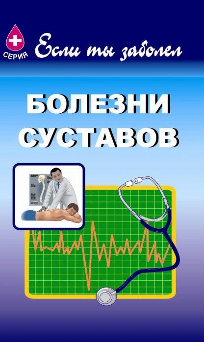 Купить Болезни суставов в Москве по недорогой цене