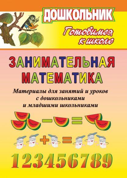 Купить Занимательная математика. Материалы для занятий и уроков с дошк. и мл. школьниками в Москве по недорогой цене