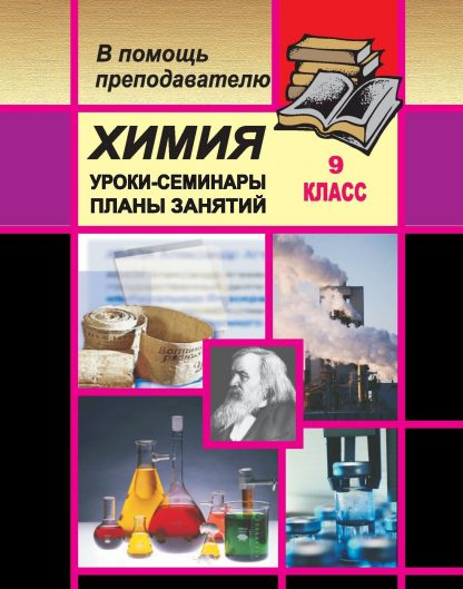 Купить Химия. 9 кл. Уроки-семинары по отдельным темам программы в Москве по недорогой цене