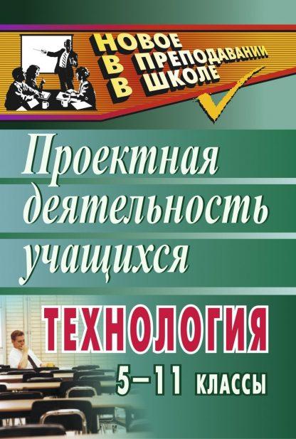 Купить Технология. 5-11 классы: проектная деятельность учащихся в Москве по недорогой цене