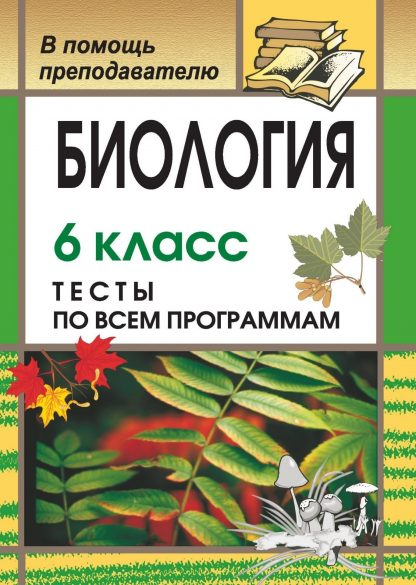 Купить Биология. 6 кл. Тесты по всем программам в Москве по недорогой цене