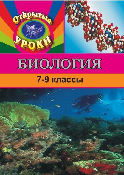 Купить Биология. 7-9 кл. Открытые уроки в Москве по недорогой цене