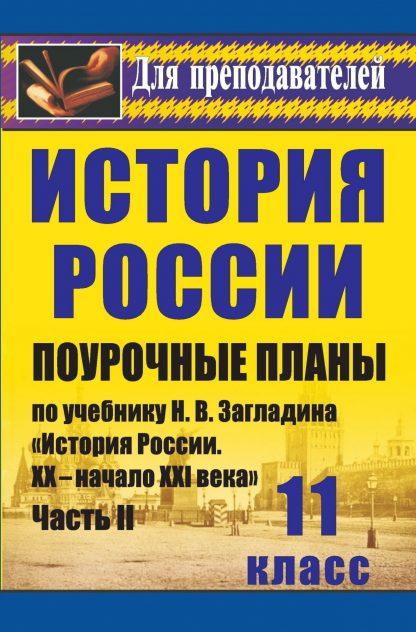 Купить История. 11 класс: поурочные планы по учебнику Н. В. Загладина