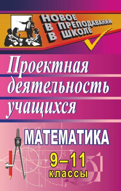 Купить Математика. 9-11 классы: проектная деятельность учащихся в Москве по недорогой цене