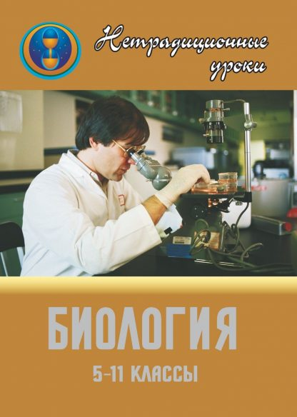 Купить Нетрадиционные уроки по биологии в 5-11 классах (исследование