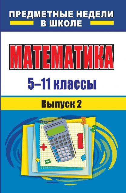 Купить Математика. 5-11 классы: предметные недели в школе. - Вып. 2 в Москве по недорогой цене